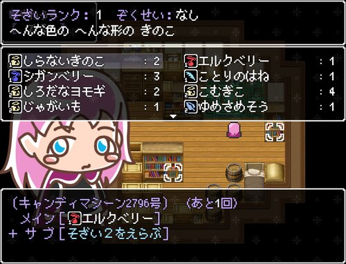 Candy Making!【あめちゃん合成RPG】DL版 Game Screen Shot1