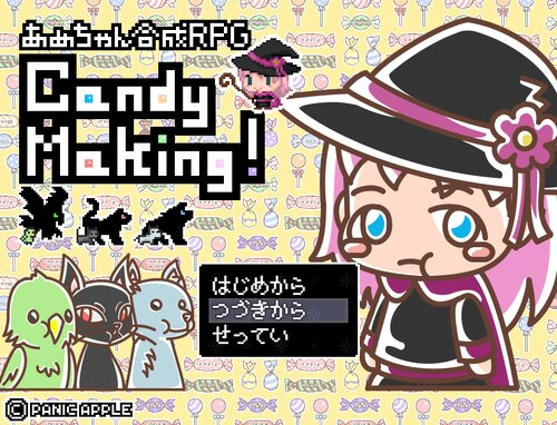 Candy Making!【あめちゃん合成RPG】DL版 Game Screen Shots