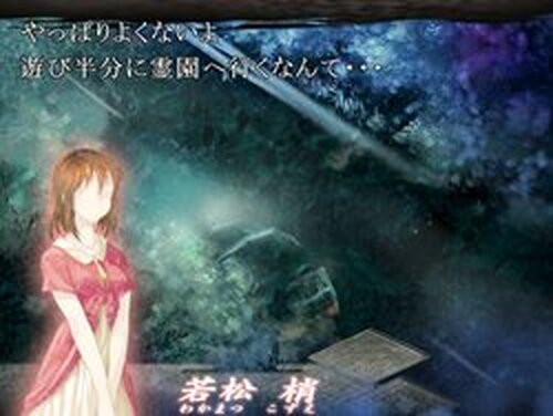 死の霊園 改(前編) Game Screen Shots