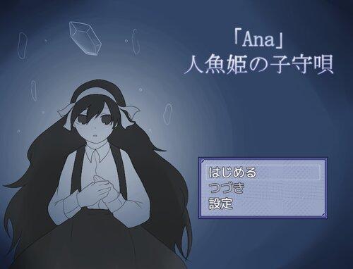 「Ana」 人魚姫の子守唄 Game Screen Shots