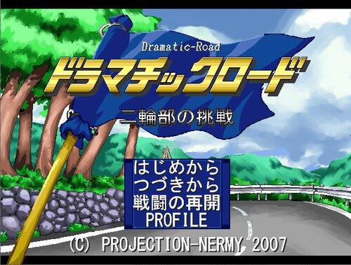 ドラマチックロード 二輪部の挑戦 Game Screen Shot5