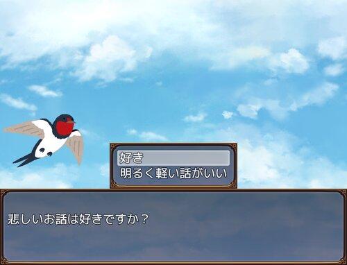 ツバメ案内所 Game Screen Shot