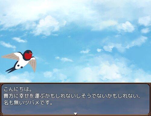 ツバメ案内所 Game Screen Shot2