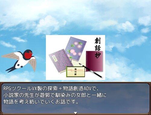 ツバメ案内所 Game Screen Shot3
