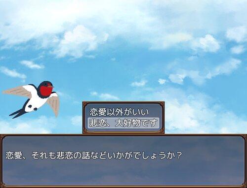 ツバメ案内所 Game Screen Shot4