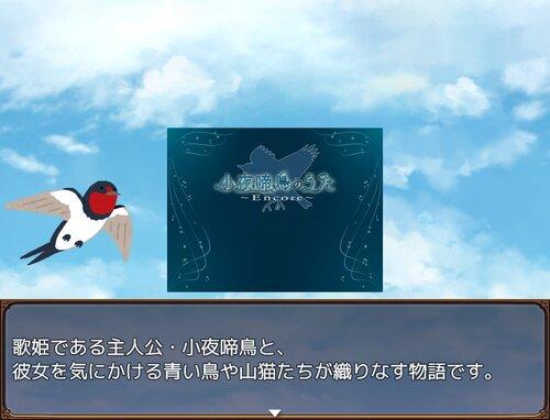 ツバメ案内所 Game Screen Shot5