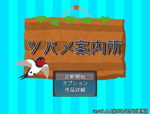 ツバメ案内所 Game Screen Shots