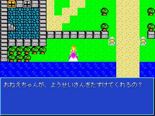 風のアイシア・フェアリアルランドストーリー Game Screen Shot5