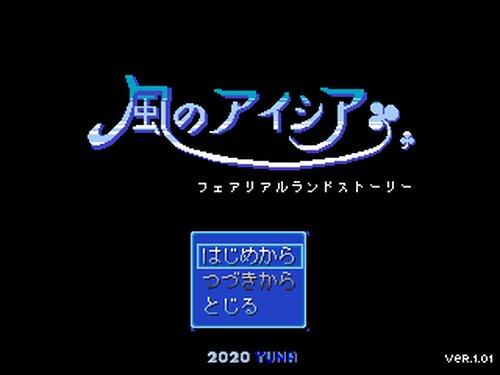 風のアイシア・フェアリアルランドストーリー Game Screen Shots