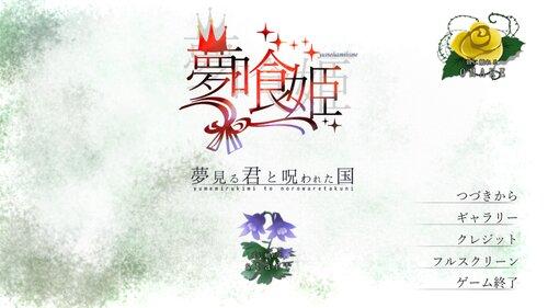 夢喰姫 夢見る君と呪われた国 Game Screen Shot