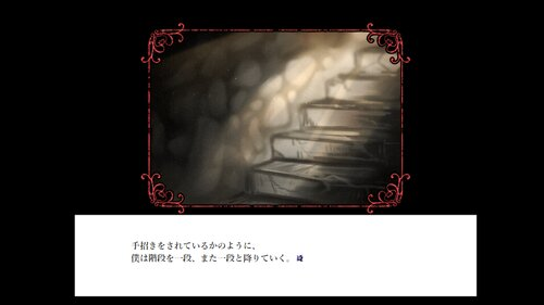 夢喰姫 夢見る君と呪われた国 Game Screen Shot3