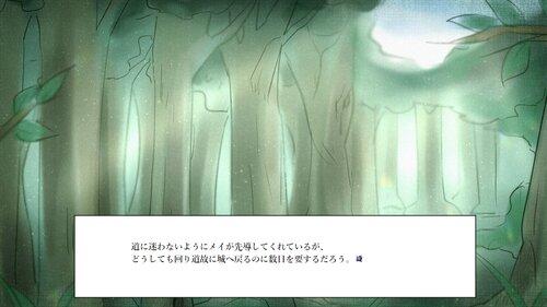 夢喰姫 夢見る君と呪われた国 Game Screen Shot4