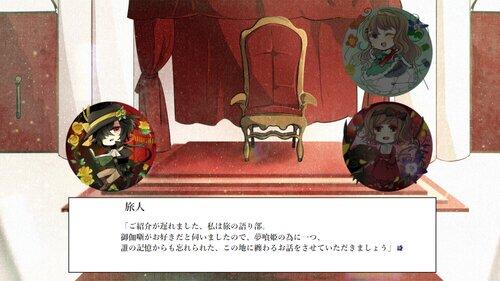 夢喰姫 夢見る君と呪われた国 Game Screen Shot5