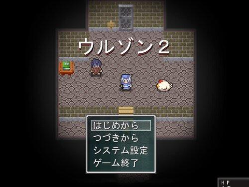 ウルゾン2 Game Screen Shots
