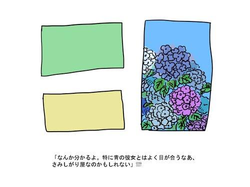 あじさいステップ Game Screen Shot1