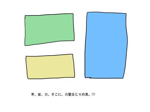 あじさいステップ Game Screen Shot3