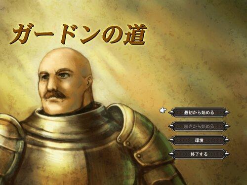 ガードンの道 Game Screen Shots