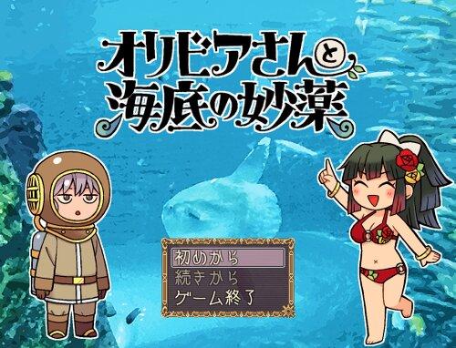 オリビアさんと海底の妙薬 Game Screen Shot