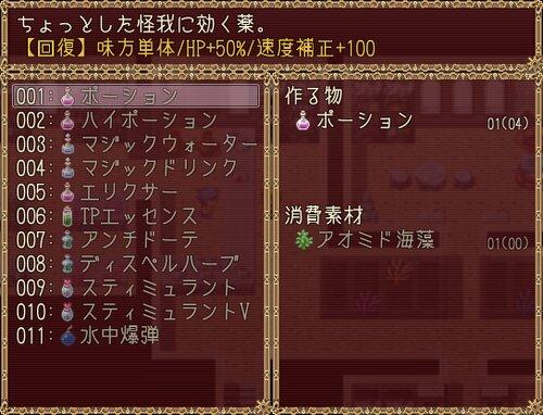 オリビアさんと海底の妙薬 Game Screen Shot4