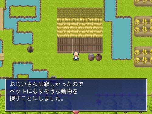 おじいさんはペットを探しに行く Game Screen Shot1