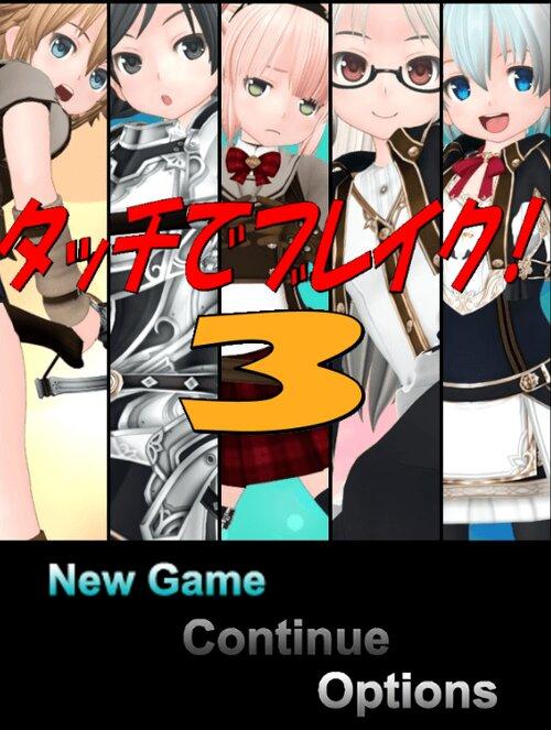 タッチでブレイク!3 Game Screen Shots