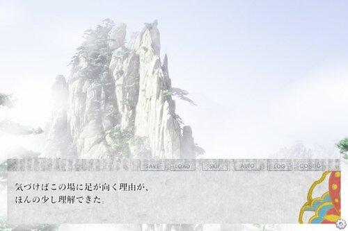 幽玄ヲ望ム遷者 Game Screen Shot1