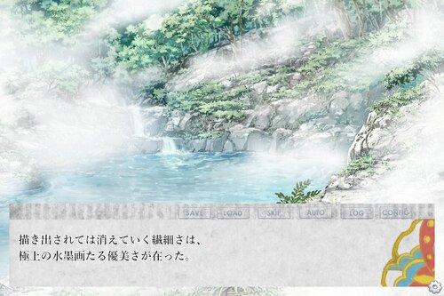 幽玄ヲ望ム遷者 Game Screen Shot2