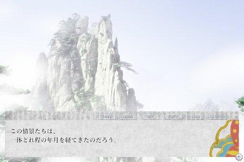 幽玄ヲ望ム遷者 Game Screen Shot3