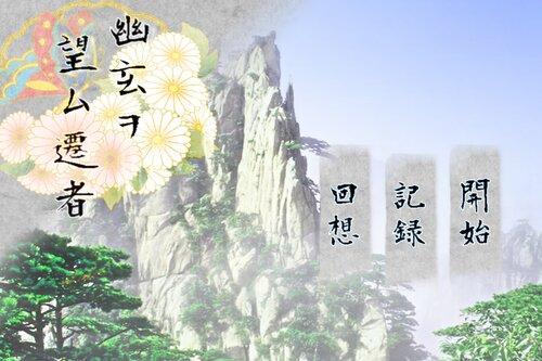 幽玄ヲ望ム遷者 Game Screen Shots