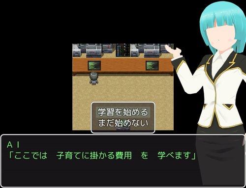 子育て何万? Game Screen Shot1