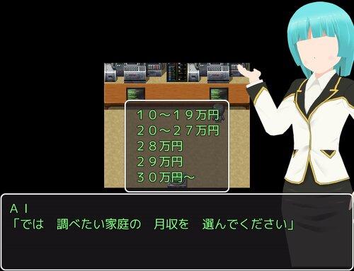 子育て何万? Game Screen Shot3
