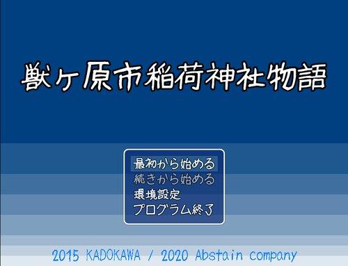 獣ヶ原市稲荷神社物語 Game Screen Shots