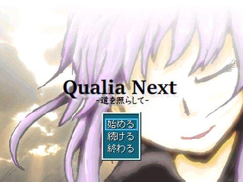QualiaNext-道を照らして- Game Screen Shots