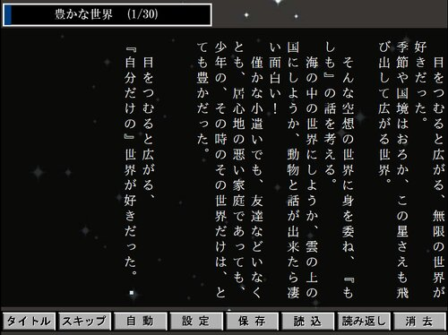 too late but(ブラウザ版) Game Screen Shot1