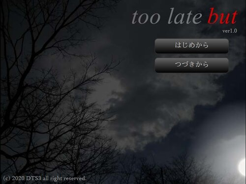 too late but(ブラウザ版) Game Screen Shot5