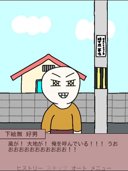 うろ覚えショッピング Game Screen Shot2