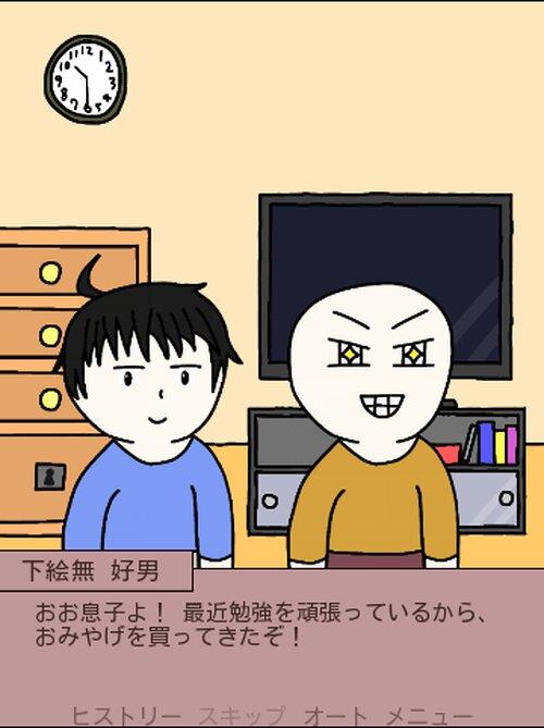 うろ覚えショッピング Game Screen Shot3