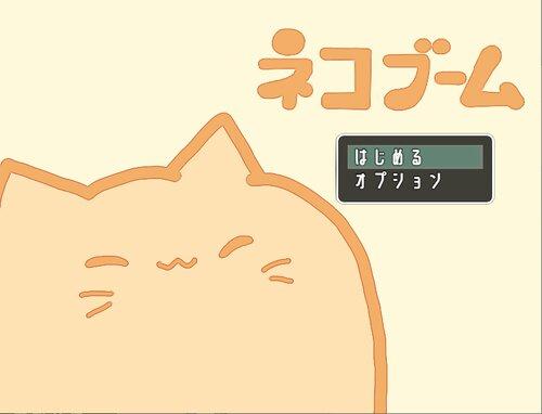 ネコブーム Game Screen Shot1