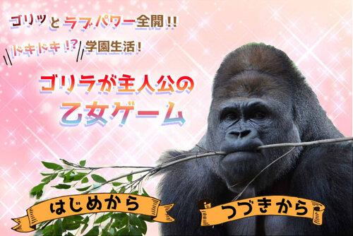 ゴリラが主人公の乙女ゲーム Game Screen Shot