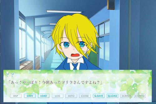 ゴリラが主人公の乙女ゲーム Game Screen Shot3