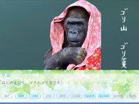 ゴリラが主人公の乙女ゲームのゲーム画面