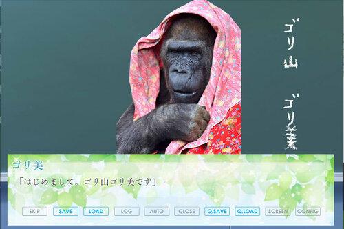 ゴリラが主人公の乙女ゲーム Game Screen Shots