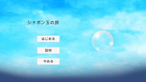 シャボン玉の旅 Game Screen Shot3