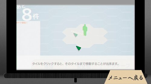 安全対柵 Game Screen Shot2