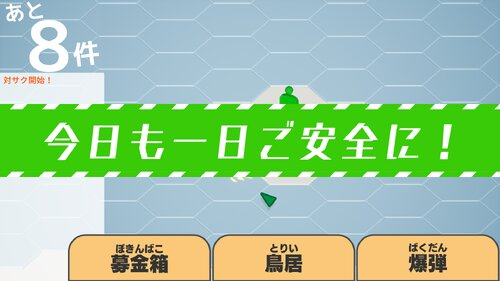 安全対柵 Game Screen Shot4