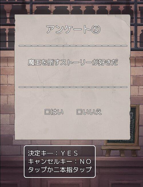 アンケートゲーム Game Screen Shot3
