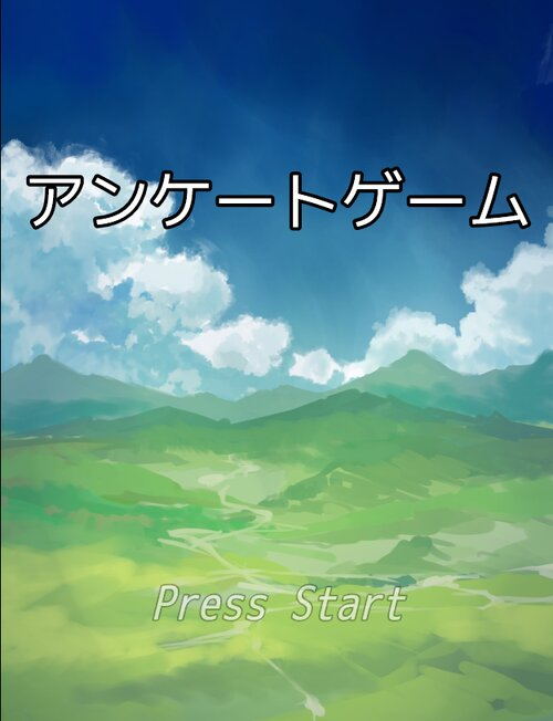 アンケートゲーム Game Screen Shot5