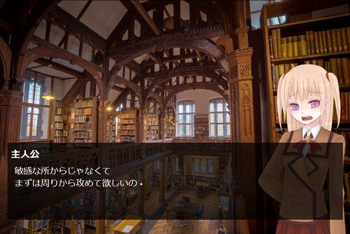 図書館で可愛い彼女と喧嘩した Game Screen Shot2