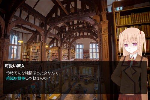 図書館で可愛い彼女と喧嘩した Game Screen Shot3