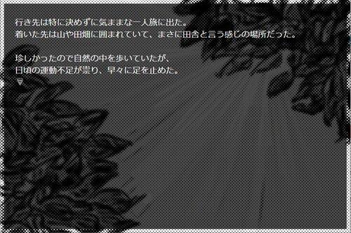 普通の話~怖い話風味~ Game Screen Shot2